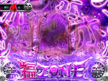 福ZONE