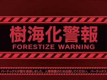 樹海化警報予告