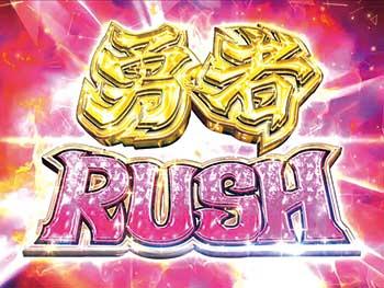 勇者RUSH
