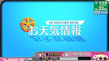 天気予報演出