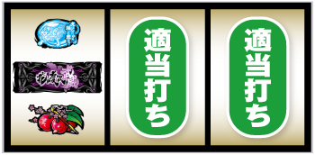 S花の慶次 武威_打ち方2