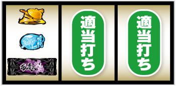 S花の慶次 武威_打ち方3