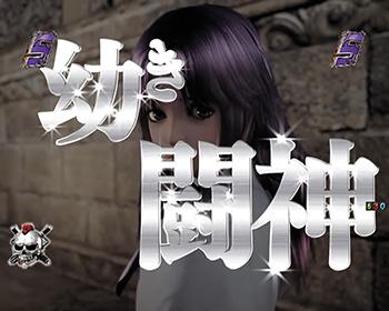 幼き闘神1
