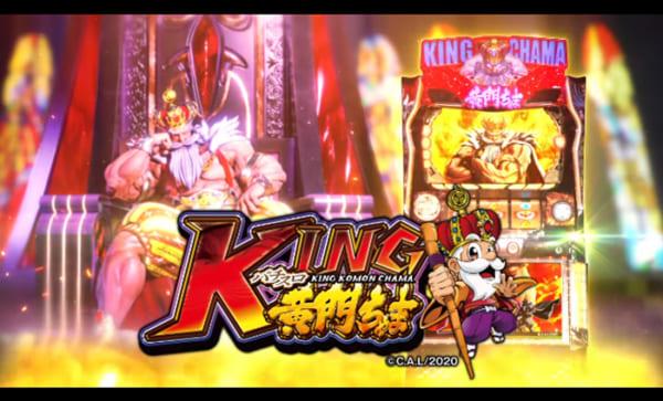 KING黄門ちゃま_トップ