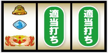 KING黄門ちゃま_打ち方2
