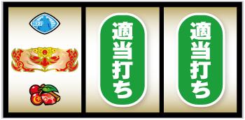 KING黄門ちゃま_打ち方3