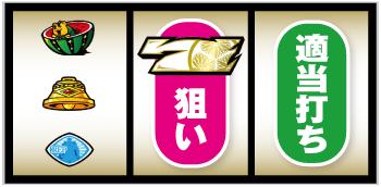 KING黄門ちゃま_打ち方4