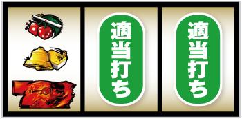S哲也 -天運地力-_打ち方3