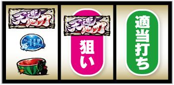 S哲也 -天運地力-_打ち方5