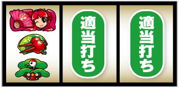 吉宗3_打ち方2