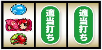 吉宗3_打ち方3