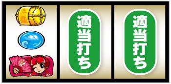 吉宗3_打ち方4