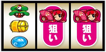 吉宗3_打ち方5