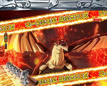 モード炎竜王準備ゾーン