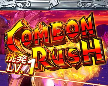 COME ON RUSH