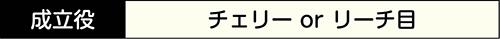 頭文字D_成立役③