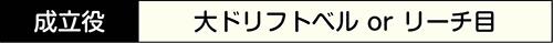 頭文字D_成立役⑥