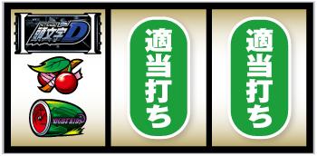 頭文字D_打ち方③