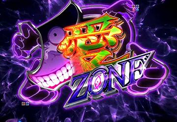 愛ZONE