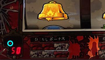 ひぐらし祭2 有利区間ランプ
