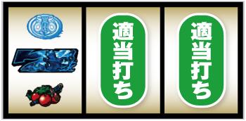 青の祓魔師_打ち方②