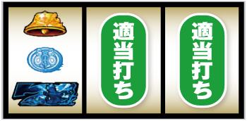 青の祓魔師_打ち方③