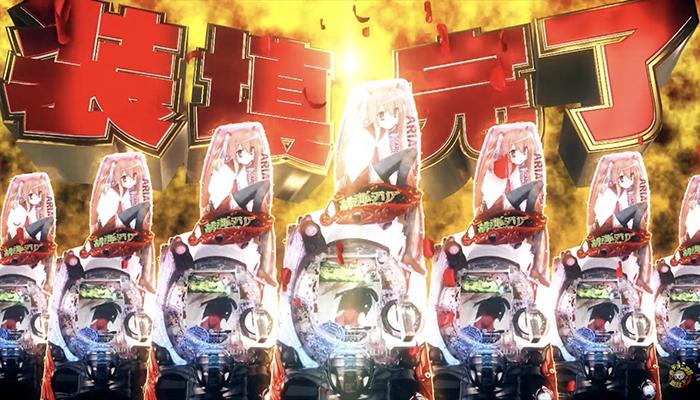 アリア4 筐体画像