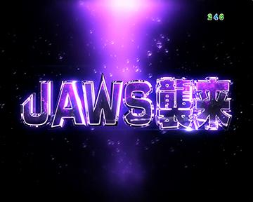 JAWS襲来リーチ