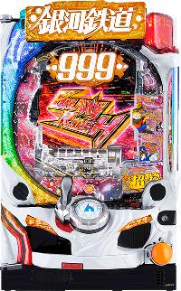 P銀河鉄道999 GOLDEN 筐体画像