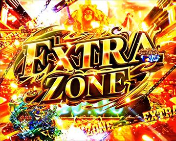 EXTRA ZONE中