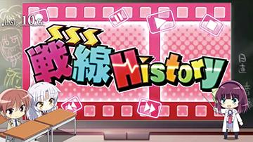 戦線History