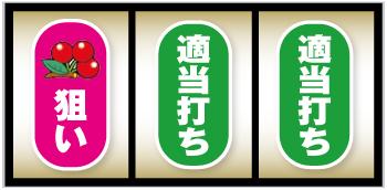 デジスロ_打ち方
