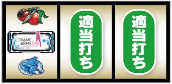 パチスロ フレームアームズ・ガール_打ち方②
