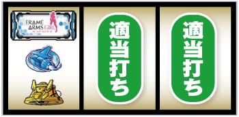 パチスロ フレームアームズ・ガール_打ち方③