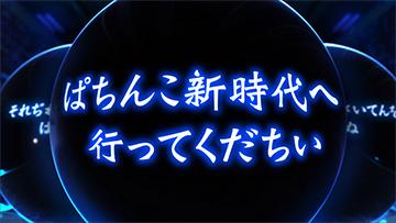 GANTZ極_動画③