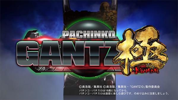 GANTZ極_トップ