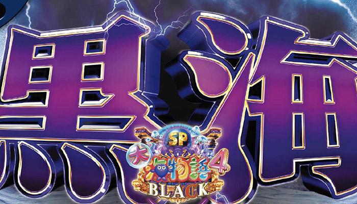 P大海物語4スペシャル BLACK