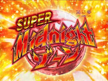 スーパーミッドナイトゾーン