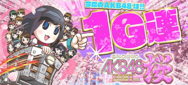 ぱちんこAKB48 桜LIGHT ver._トップ