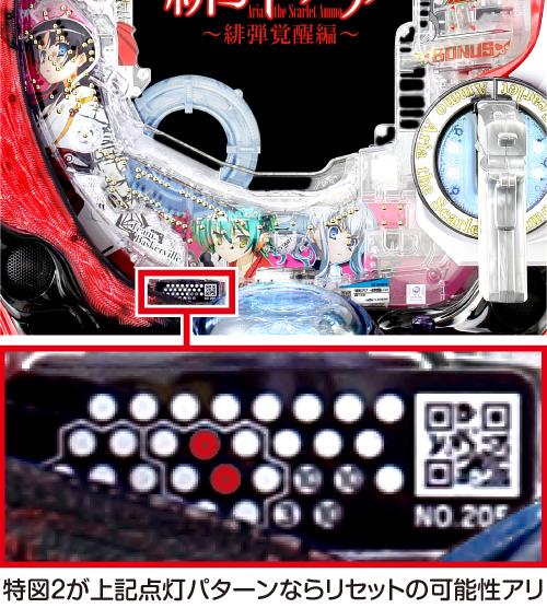 P緋弾のアリア4_リセット判別
