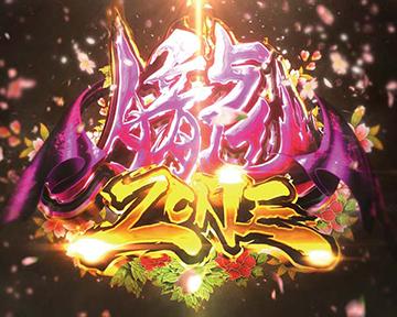 朧ZONE