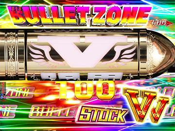 BULLET ZONE