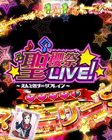 聖櫻祭Live