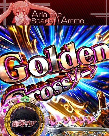 GoldenCrossゾーン
