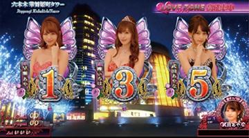 華舞姫町ステージ