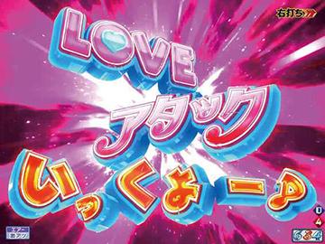 青島Loveアタック