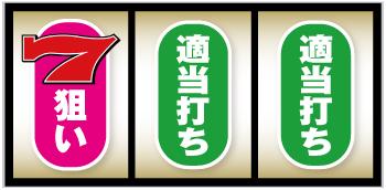 ニューパルサーSP3_打ち方