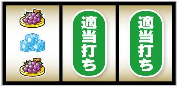 オリスロ4_打ち方④