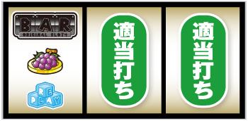 オリスロ4_打ち方⑤