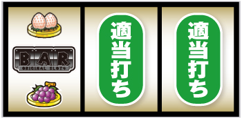 オリスロ4_打ち方⑥